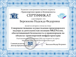 Бережкова_с_печатью_подпись