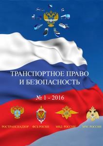 http://trans-safety.ru/tpb/2016/02/Oblozhka5-6-ROSS.jpg