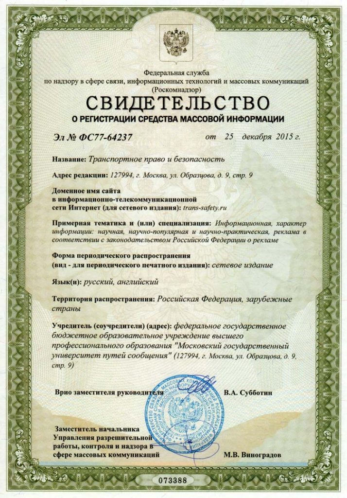 Certificate of registration of electronic media trans-safety.ru