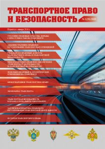 Journal Transport law and security, Issue 29