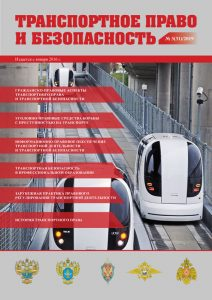 Journal Transport law and security, Issue 31