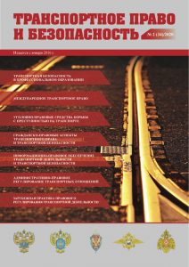Journal Transport law and security, Issue 34